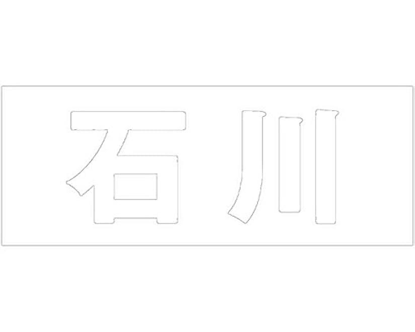 契約文字地雷原切文字 カッティングシート ゴシック文字 ???? 高さ50?? 石川 オーダーメイド 納期8営業日