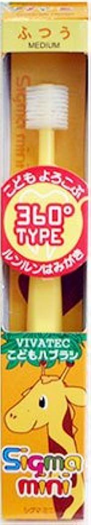 ナプキン意義暖かく子供用360度歯ブラシ シグマミニ (イエロー)ふつう