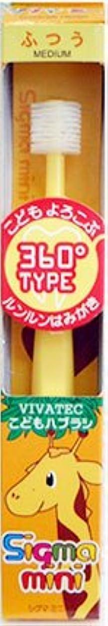 ストライプチーズ貢献する子供用360度歯ブラシ シグマミニ (イエロー)ふつう
