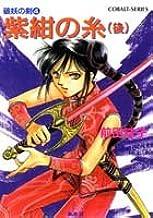 紫紺の糸〈後〉―破妖の剣〈4〉 (コバルト文庫)