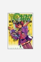 逢魔にドキドキ!1 (角川コミックスドラゴンJr.) コミック
