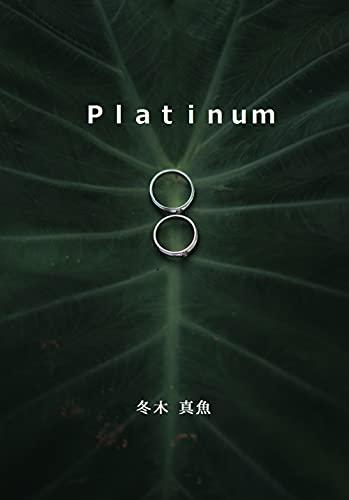 Platinum (サバクノバラトウミノホシ。)