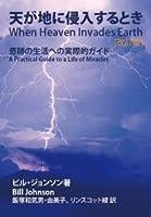 天が地に侵入するとき 改訂版 When Heaven Invades Earth 奇跡の生活への実際的ガイド