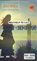 Arun Deep's Self Help To ICSE Sara Akash For Class 11th & 12th