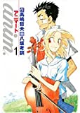anim. 1 (ヤングジャンプコミックス)