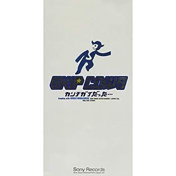 Kanchigai Datta/Hino Ataru Bashoe