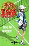 テニスの王子様 SPECIAL A Day of The Survival Mountain (JUMP j BOOKS)