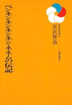ペンネンネンネンネン・ネネムの伝記 (日本の文学)