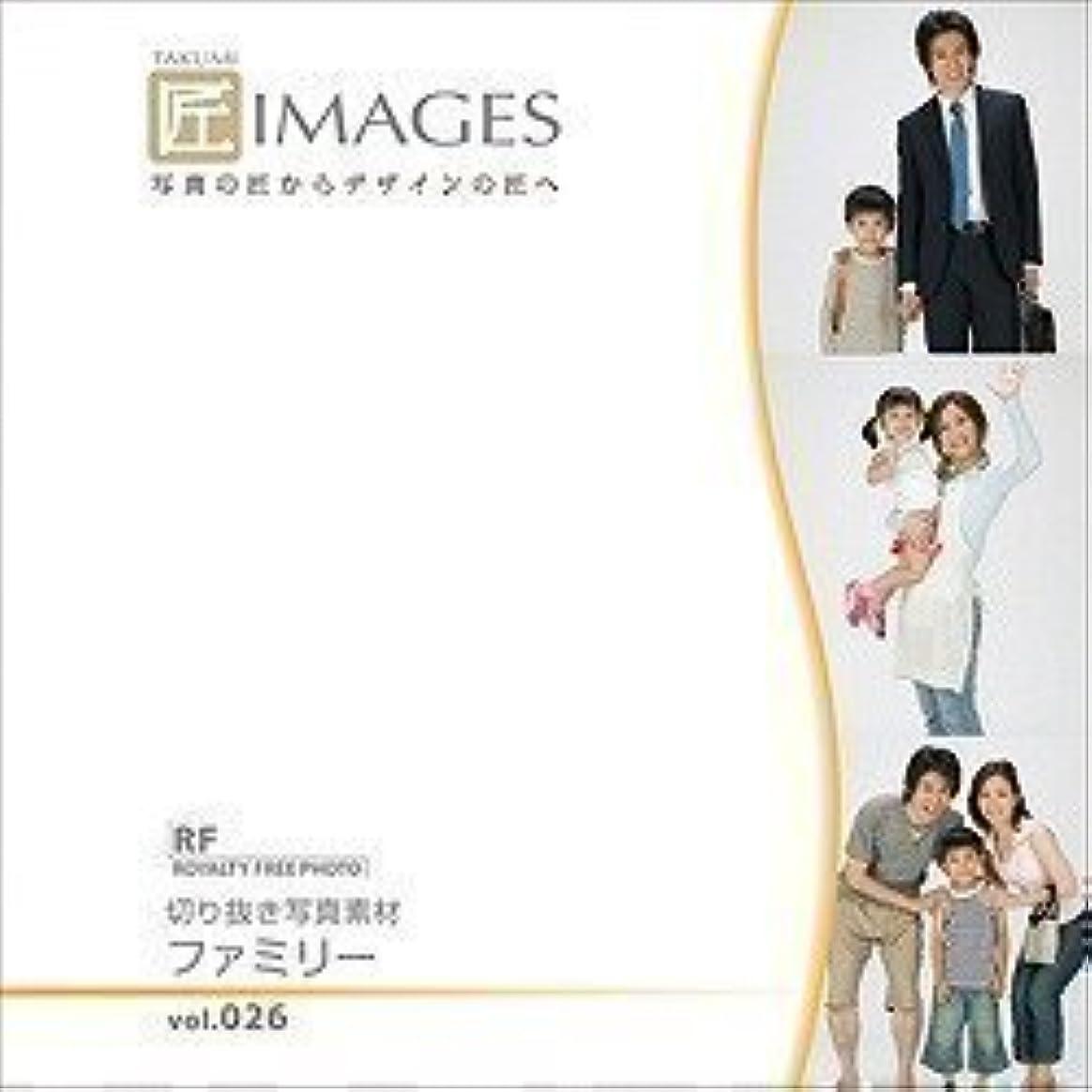 状コンチネンタルノーブル匠IMAGES Vol.026 切り抜き写真素材 ファミリー