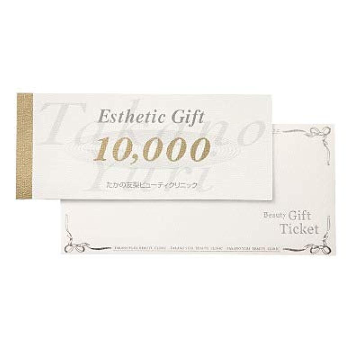 相対的費用クリケット10,000円エステティックギフトチケット
