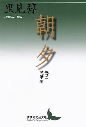 朝夕 感想・随筆集 (講談社文芸文庫)