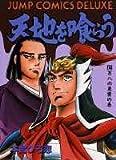 天地を喰らう (2) (ジャンプ・コミックスデラックス)