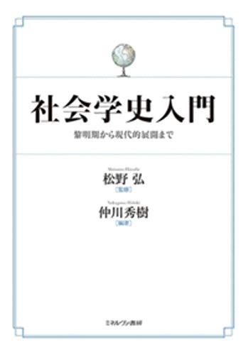 社会学史入門:黎明期から現代的展開まで