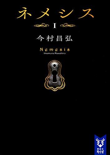 ネメシス1 (講談社タイガ)
