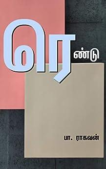 ரெண்டு: Rendu (Tamil Edition) by [பா. ராகவன் Pa Raghavan ]