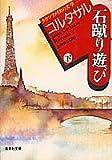 石蹴り遊び(下) (ラテンアメリカの文学) (集英社文庫)
