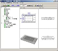 フーチングの設計計算 Ver.2 (初年度サブスクリプション)
