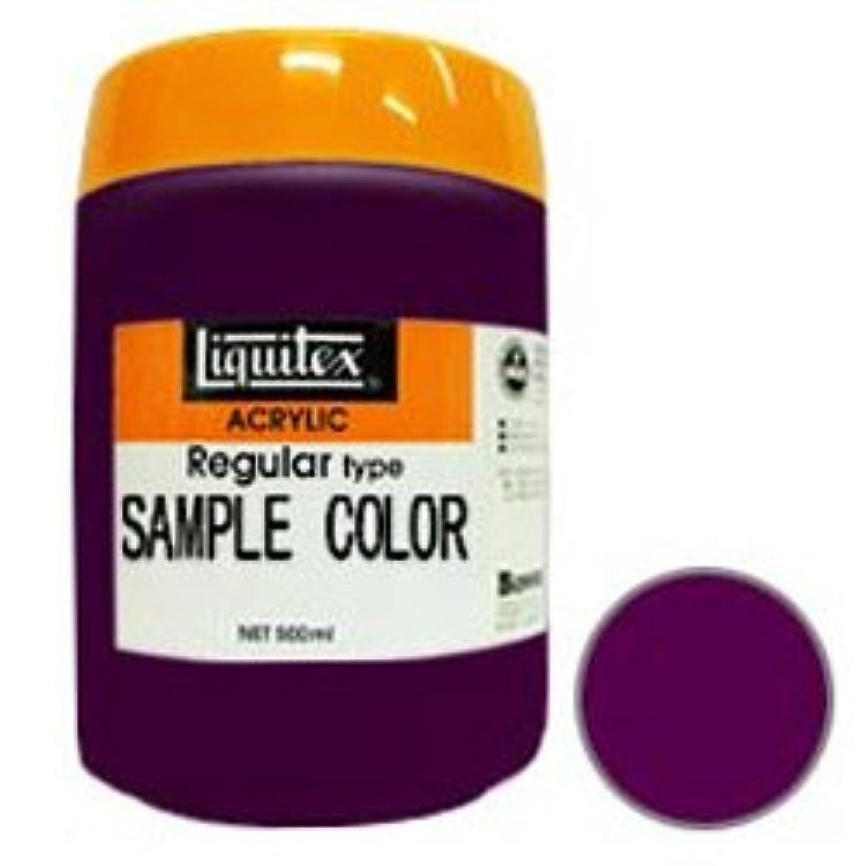 ラックアリ伝染性Liquitex リキテックス レギュラー 500ml ディープバイオレット