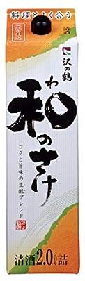 Japanese Sake - Sawanotsuru Sake 2.0L. Alc. 13.5% - Produced in Japan
