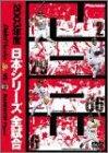 2003年度 日本シリーズ 全試合 DVD