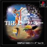 SIMPLE1500シリーズ Vol.72 THE ビーチバレー