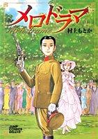 メロドラマ 1 (ジャンプコミックスデラックス)の詳細を見る
