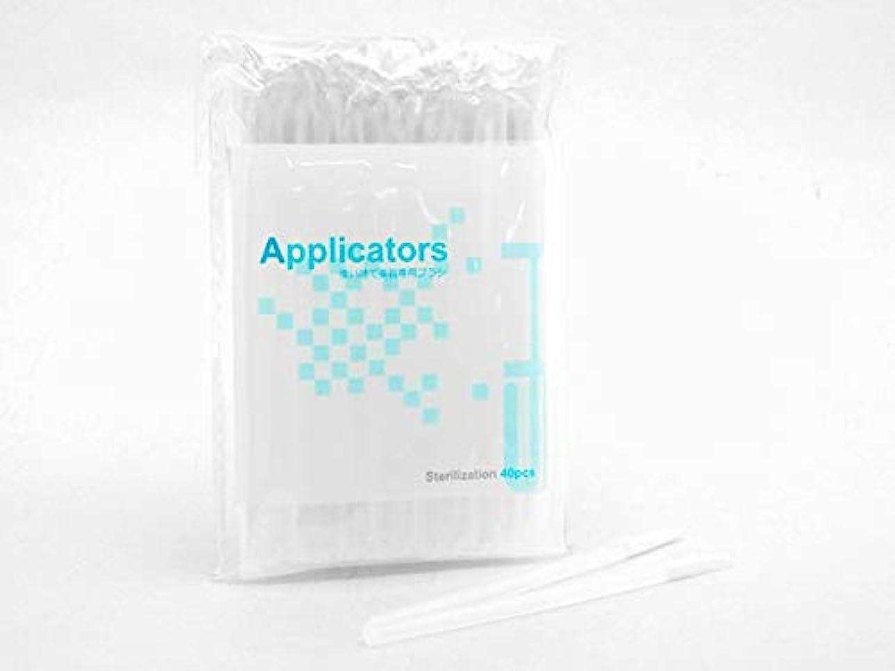 ドライ伝染性カーテンまつ毛美容液 アプリケーター ブラシ 1袋(40本)