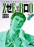 ゼロ 3 (ジャンプコミックスデラックス)