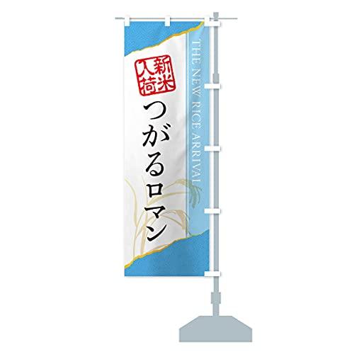 つがるロマン/新米入荷 のぼり旗 サイズ選べます(スリム45x180cm 右チチ)