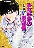炎の蜃気楼シリーズ(9) みなぎわの反逆者 (コバルト文庫)