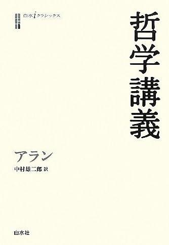 哲学講義 (白水iクラシックス)