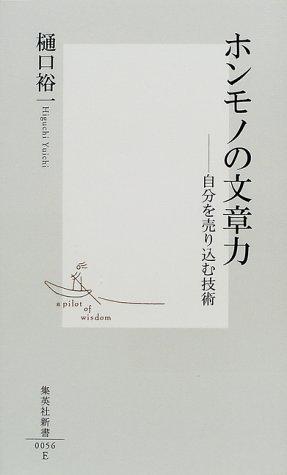 ホンモノの文章力 ―自分を売り込む技術 (集英社新書)