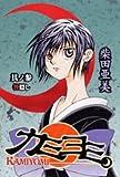 カミヨミ (3) (Gファンタジーコミックススーパー)