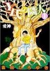 Y氏の隣人 (1) (ヤングジャンプ・コミックス)の詳細を見る
