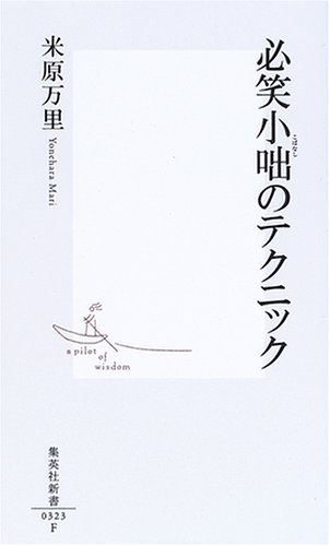 必笑小咄のテクニック (集英社新書)