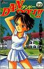 Dan doh!! (22) (少年サンデーコミックス)