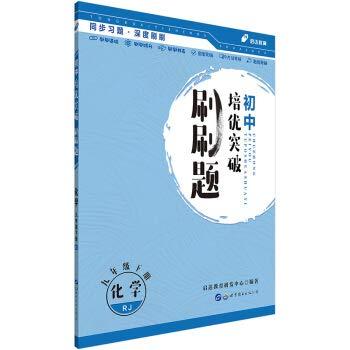 Zhonggong Qaoda Education Junior High School Pharma Breakthrough Brush Question: Chemistry Nine Grade Book Edition(Chinese Edition)
