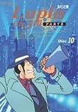 ルパン三世 PARTIII Disc.10[DVD]