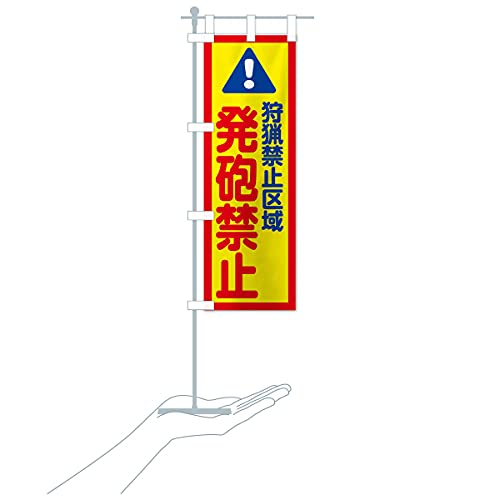 卓上ミニ狩猟禁止区域発砲禁止 のぼり旗 サイズ選べます(卓上ミニのぼり10x30cm 立て台付き)