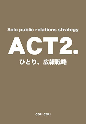 ACT2.: ひとり広報戦略 (YESノベルズ)