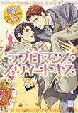 ラブロマンス・スウィートキス (花音コミックス)