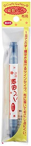 KIYOHARA 布用染色ペンツイン 太/細 水性顔料 ネイビー MFPW58