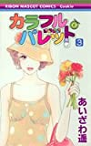 カラフル・パレット 3 (りぼんマスコットコミックス クッキー)