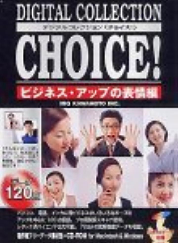 郵便抑圧者発明するDigital Collection Choice! No.18 ビジネス?アップの表情編