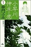 小早川伸木の恋 (1) (ビッグコミックス)