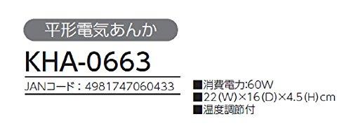 コイズミ平形電気あんかKHA-0663
