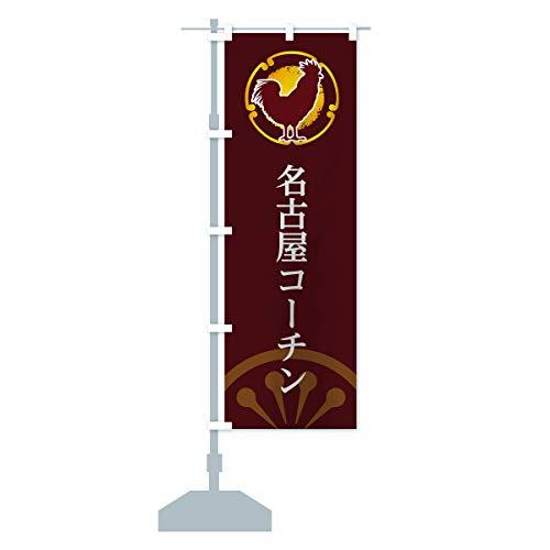 名古屋コーチン のぼり旗 サイズ選べます(スリム45x180cm 左チチ)