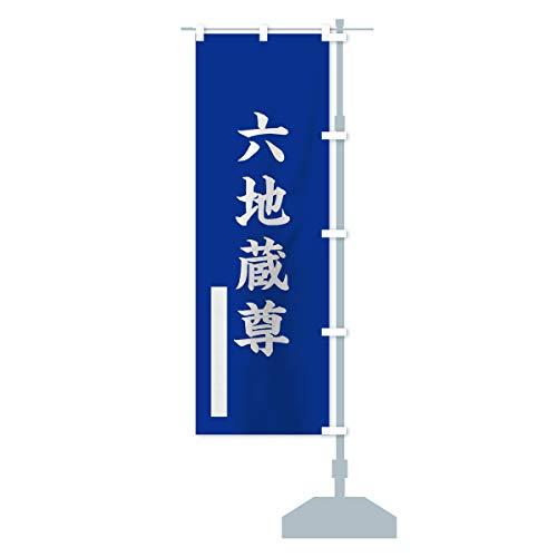 六地蔵尊 のぼり旗 チチ選べます(レギュラー60x180cm 右チチ)