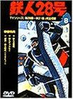 鉄人28号 Vol.8 [DVD]
