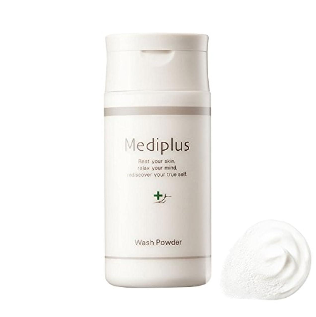 薬理学豆腐気をつけてmediplus メディプラス 酵素洗顔料 ウォッシュパウダー 60g 約2ヶ月分
